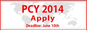 PCY2014募集スタート