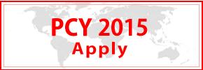 PCY2015募集スタート