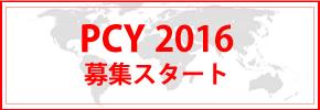 PCY2016募集スタート