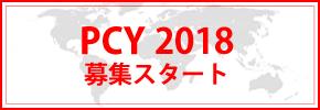 PCY2018募集スタート