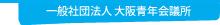 一般社団法人 大阪青年会議所