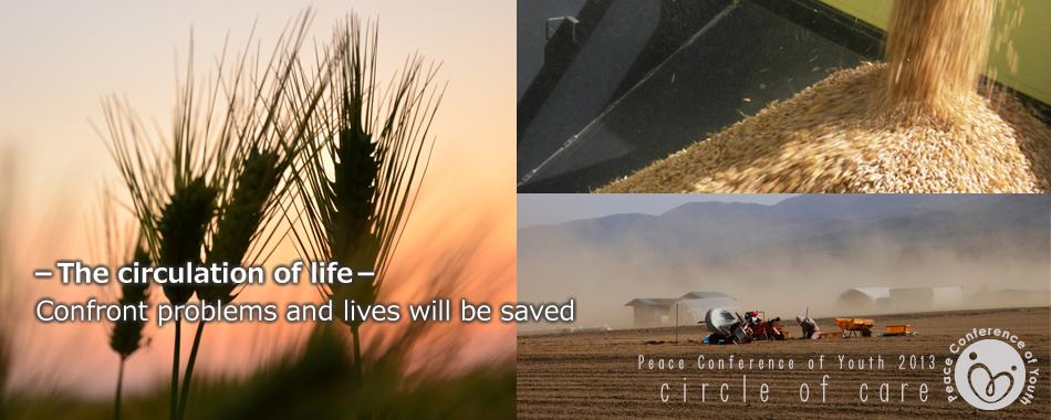 問題に取り組み生命は救われる