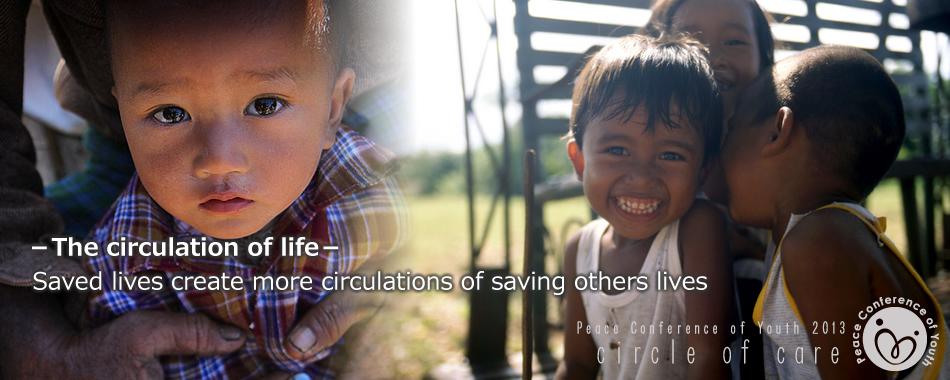 救われた命はさらに他の者の生命を救う循環となります